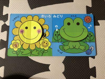 daiso-book-for-baby1