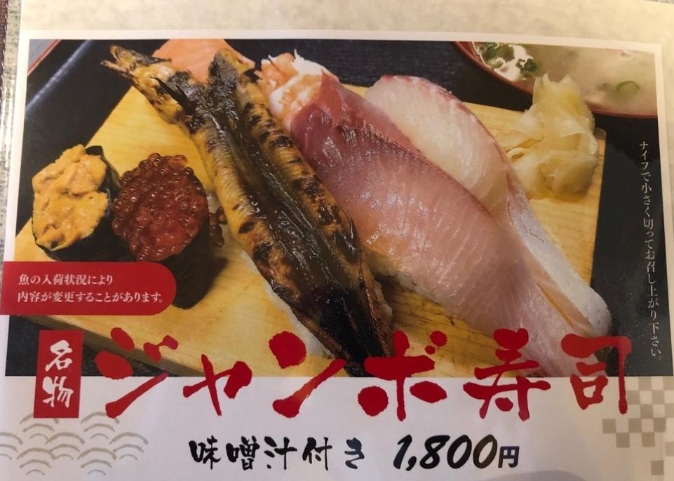 chikara-sushi5