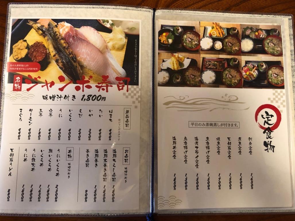 chikara-sushi4