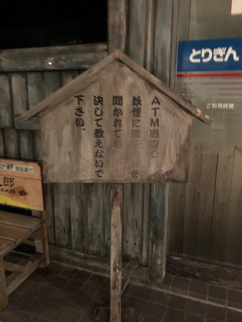 mizuki-shigeru-road20