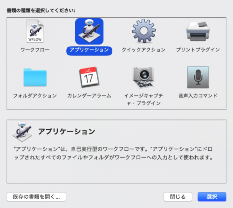 how-to-use-automator2