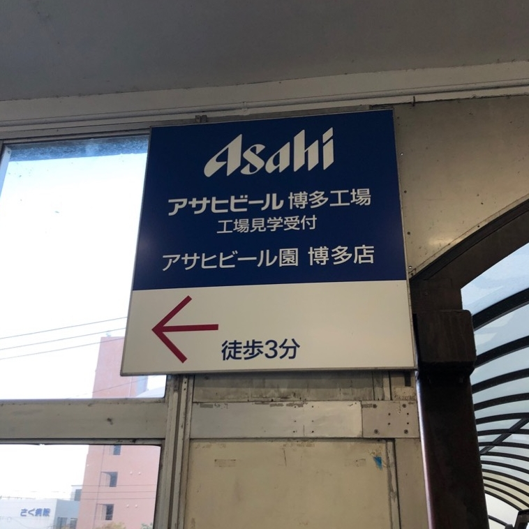 asahi-beer-factory2