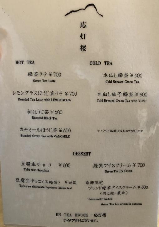 drink-menu