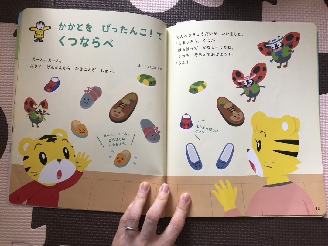 shimajiro-books