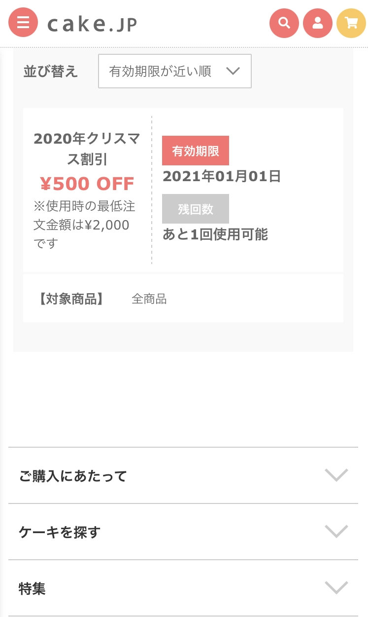 cakejp.christmas-coupon