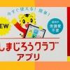 shimajiro-app