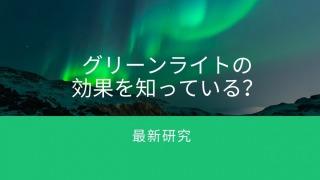 green-light-effect