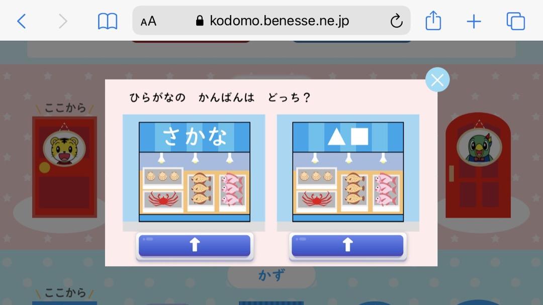 shimajiro-club-app03