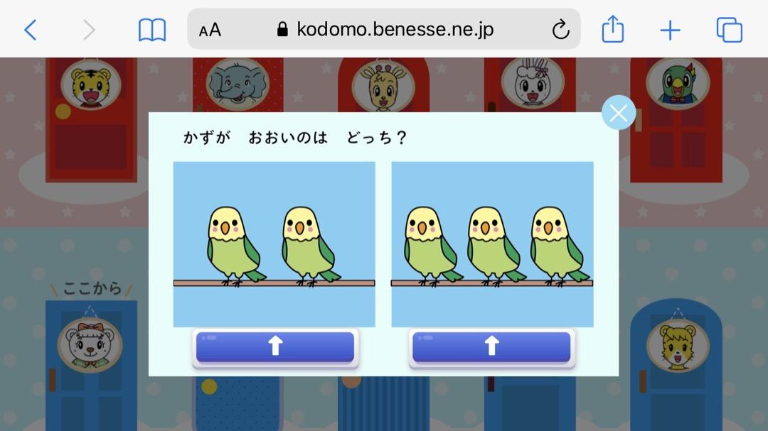 shimajiro-club-app04