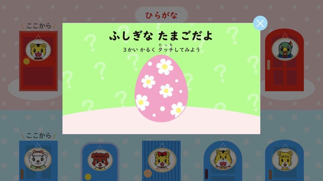 shimajiro-club-app05
