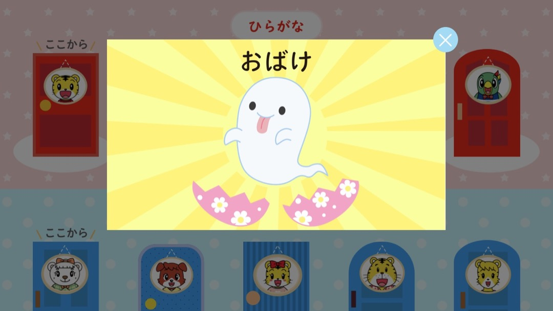 shimajiro-club-app06