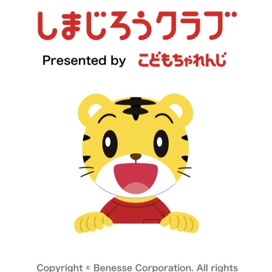 shimajiro-club-app