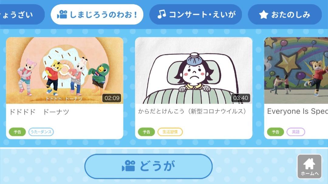 shimajiro-club-app01