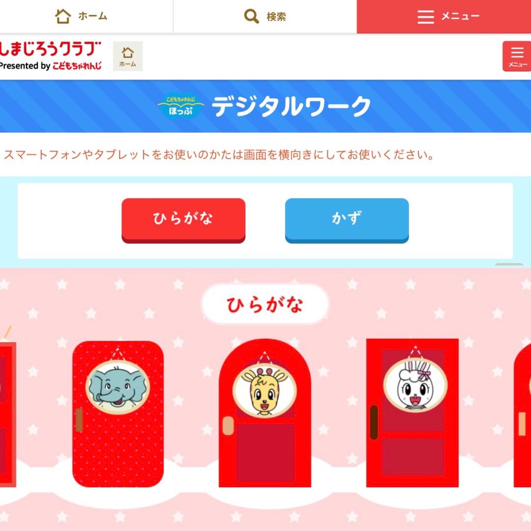 shimajiro-club-app02