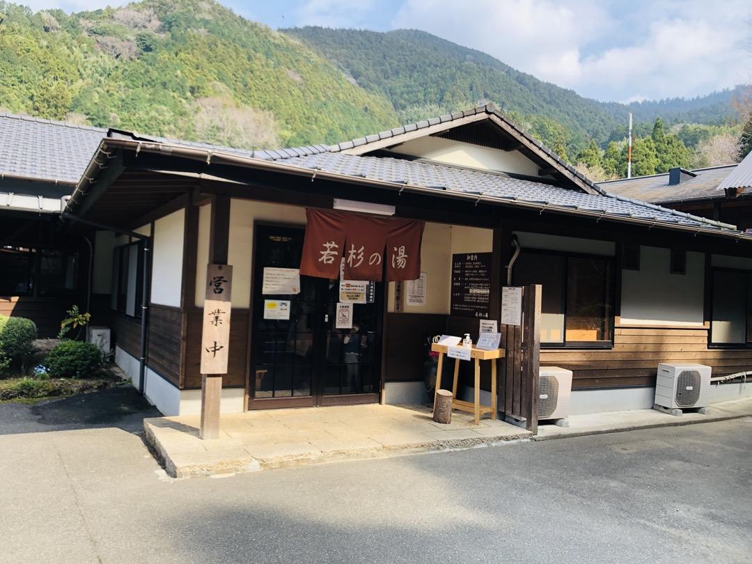 wakasuginoyu