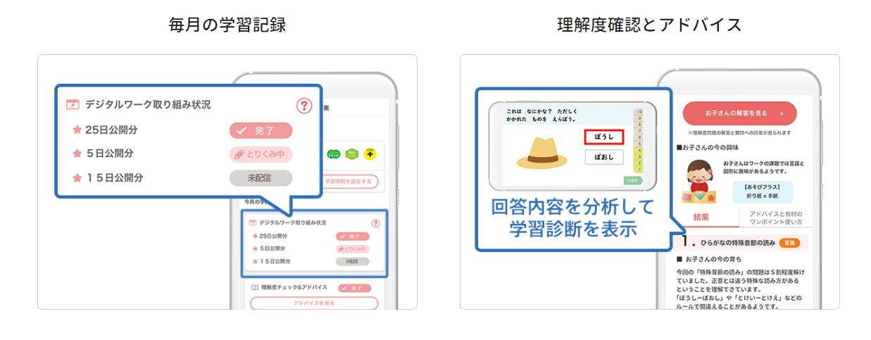 shimajiro-club-app07
