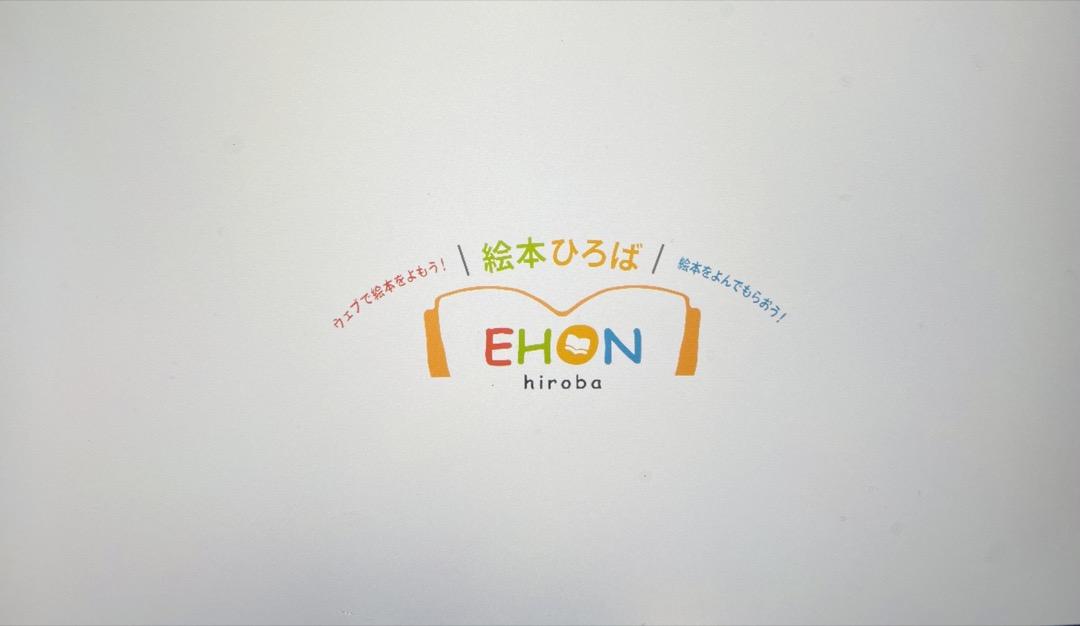ehon-hiroba