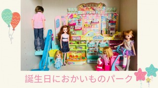 licca-shopping-mall-for-3-years-old-birthday