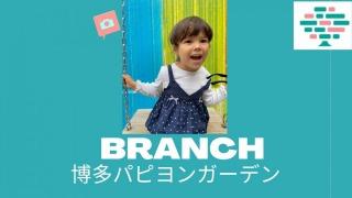 branch_hakata_papillon_garden