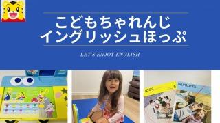 kodomo-challenge-english-hop