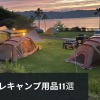 stylish_goods_for_camping