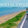 岡垣でレンタサイクル。遠賀宗像自転車道は海沿いサイクリングロード